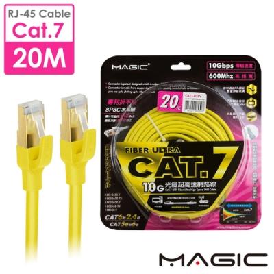 MAGIC Cat.7 SFTP圓線26AWG光纖超高速網路線(專利折不斷接頭)-20M