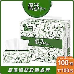 Livi優活抽取式衛生紙100抽x10x10袋/箱