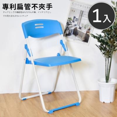 凱堡 克洛簡約折合椅/摺疊椅(單入)
