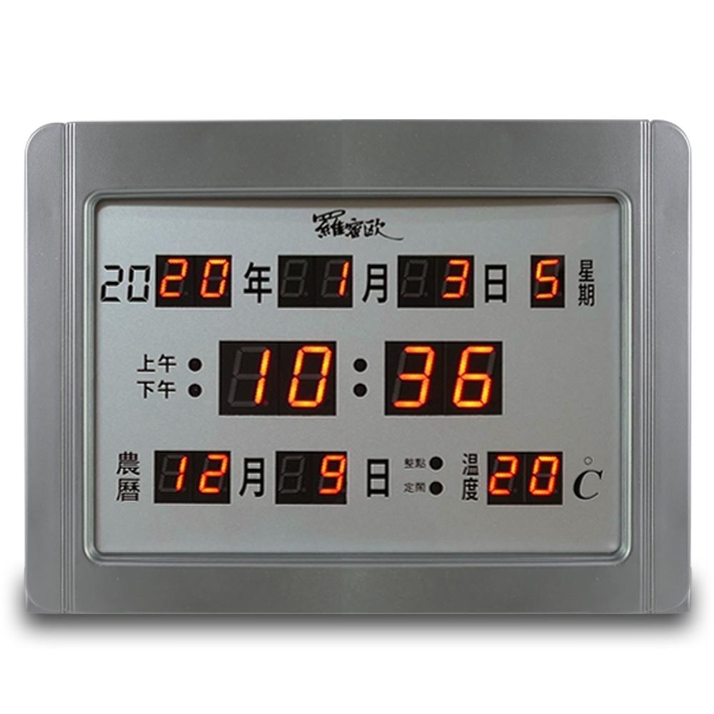羅蜜歐LED數位萬年曆電子鐘 NEW-791