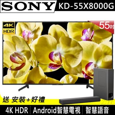 【預購】SONY 55吋 4K連網液晶電視 KD-55X8000G+SONY聲霸 HT-MT300