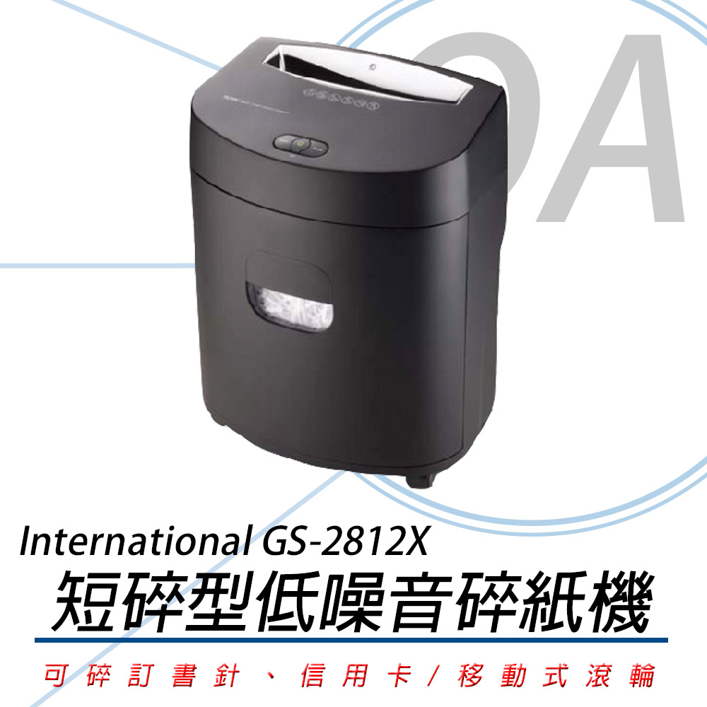 INTERNATIONAL GS-2812X 保密細碎型碎紙機