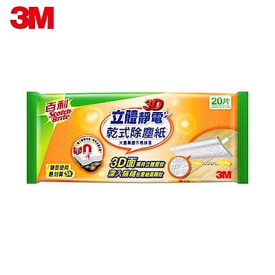 3M 百利3D立體靜電乾式除塵紙