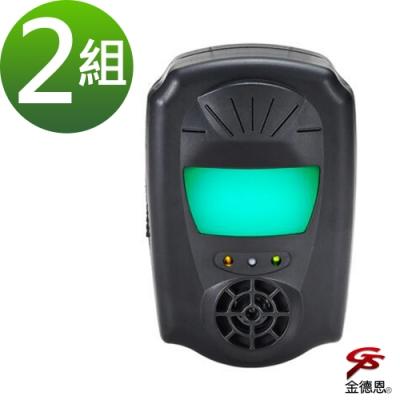 金德恩 台灣製造 2入雙效磁震超音波物理驅逐驅鼠器/驅蟲/特殊光波