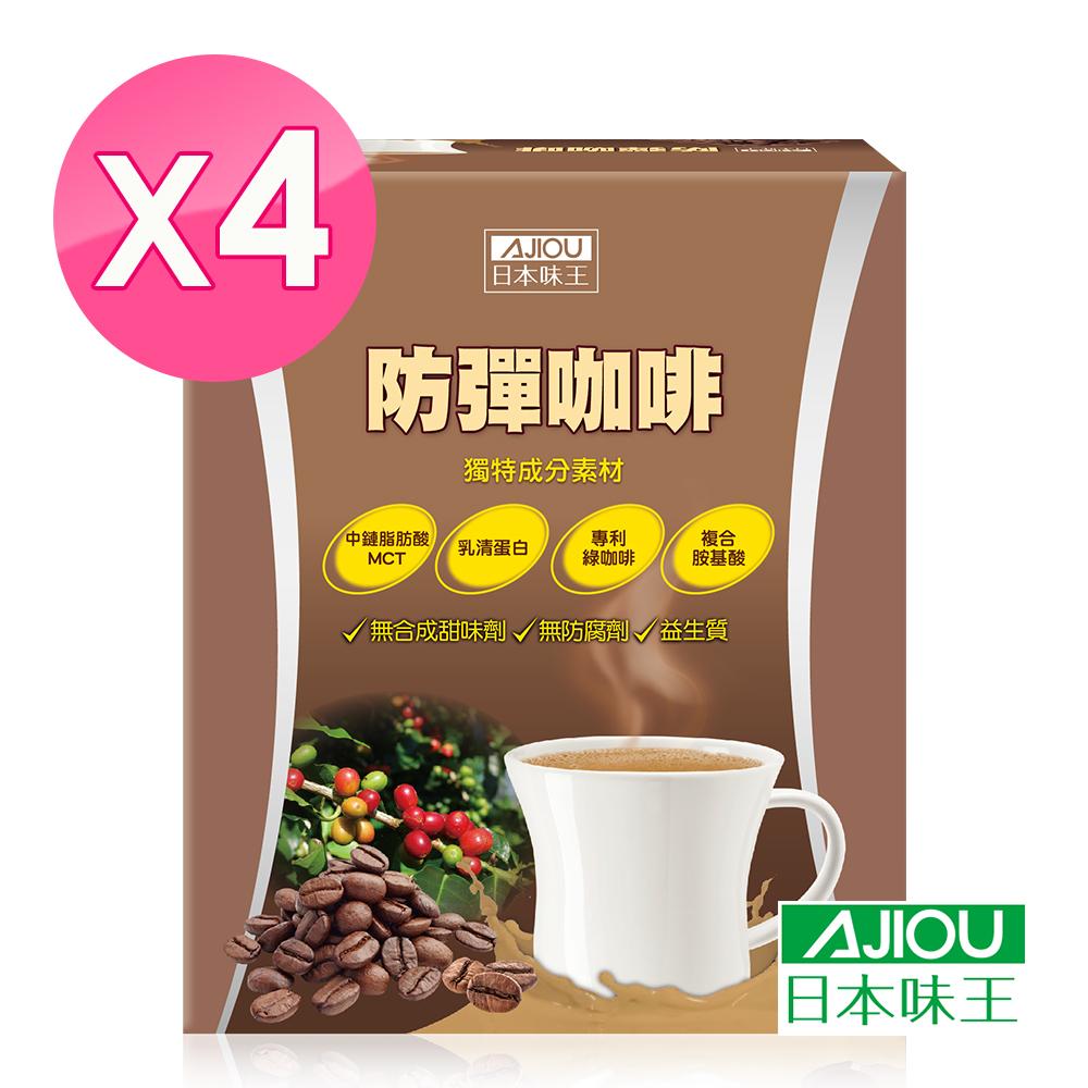 [時時樂限定]日本味王防彈咖啡(8包/盒)x4盒+贈綜合維他命軟膠囊6粒/隨身包 (效期品)