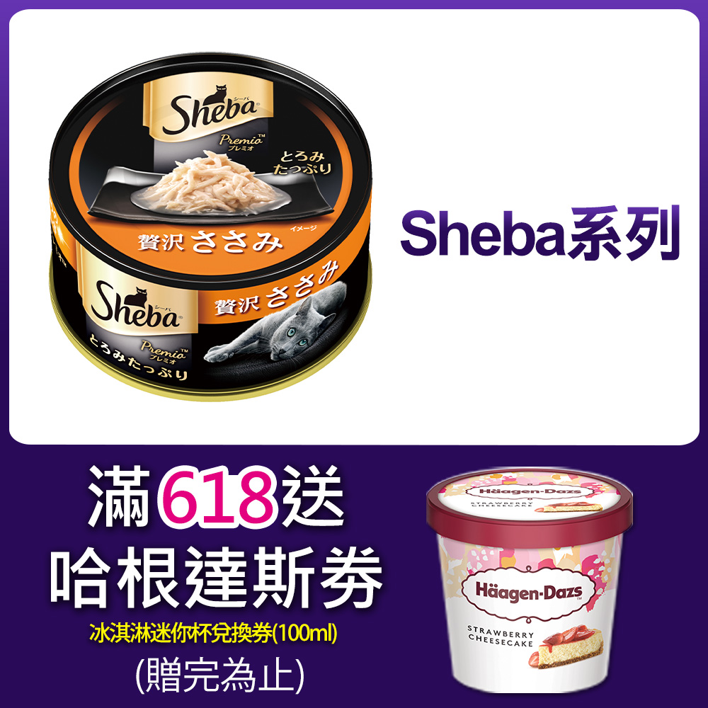 SHEBA日式黑罐 鮮煮雞絲75gX24入