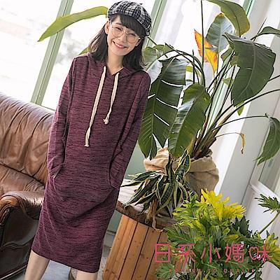日系小媽咪孕婦裝-韓製哺乳衣~混色感連帽抽繩後開衩洋裝 (共三色)