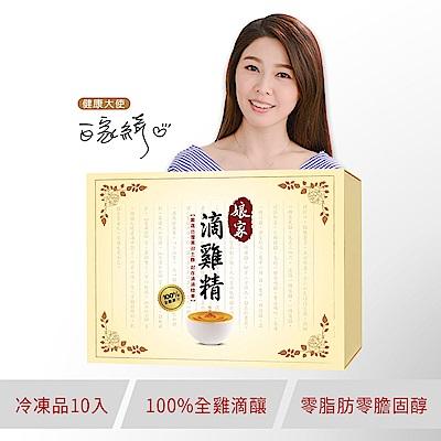 娘家冷凍滴雞精(坐月子.病後保養) 10包/盒x2盒