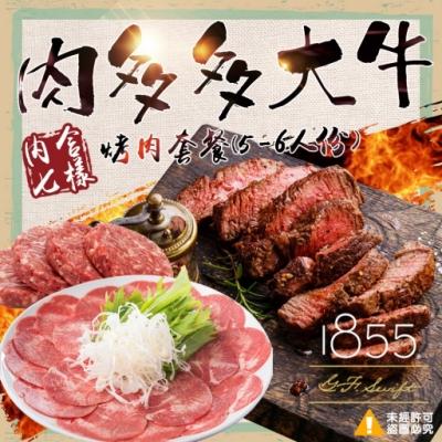 B.1855牛排屆LV-肉多多大牛烤肉套餐5-6人份預計9 6陸續出貨