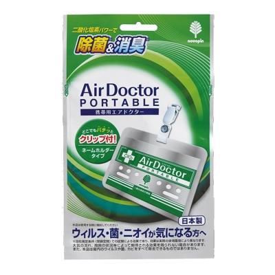 日本-小久保 Air Doctor 新型空間除菌消臭卡(便攜式)