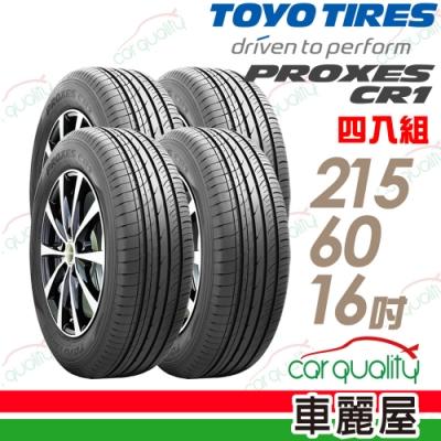 【TOYO】PROXES CR1 低噪音濕地操控性輪胎_四入組_215/60/16