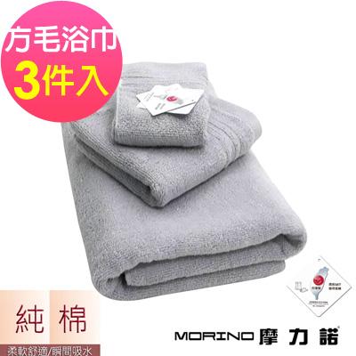 (超值3條組)純棉飯店級素色緞條方毛浴巾-鐵灰 MORINO