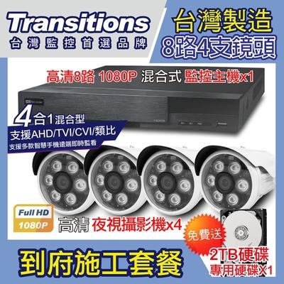 全視線 台灣製造施工套餐 8路4支安裝套餐 主機DVR 1080P 8路監控主機+4支 紅外線LED攝影機(TS-TVI8G)+2TB硬碟