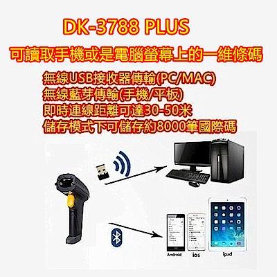 DK-3788 plus無線/藍芽/即時/儲存多模式無線紅光條碼掃描器