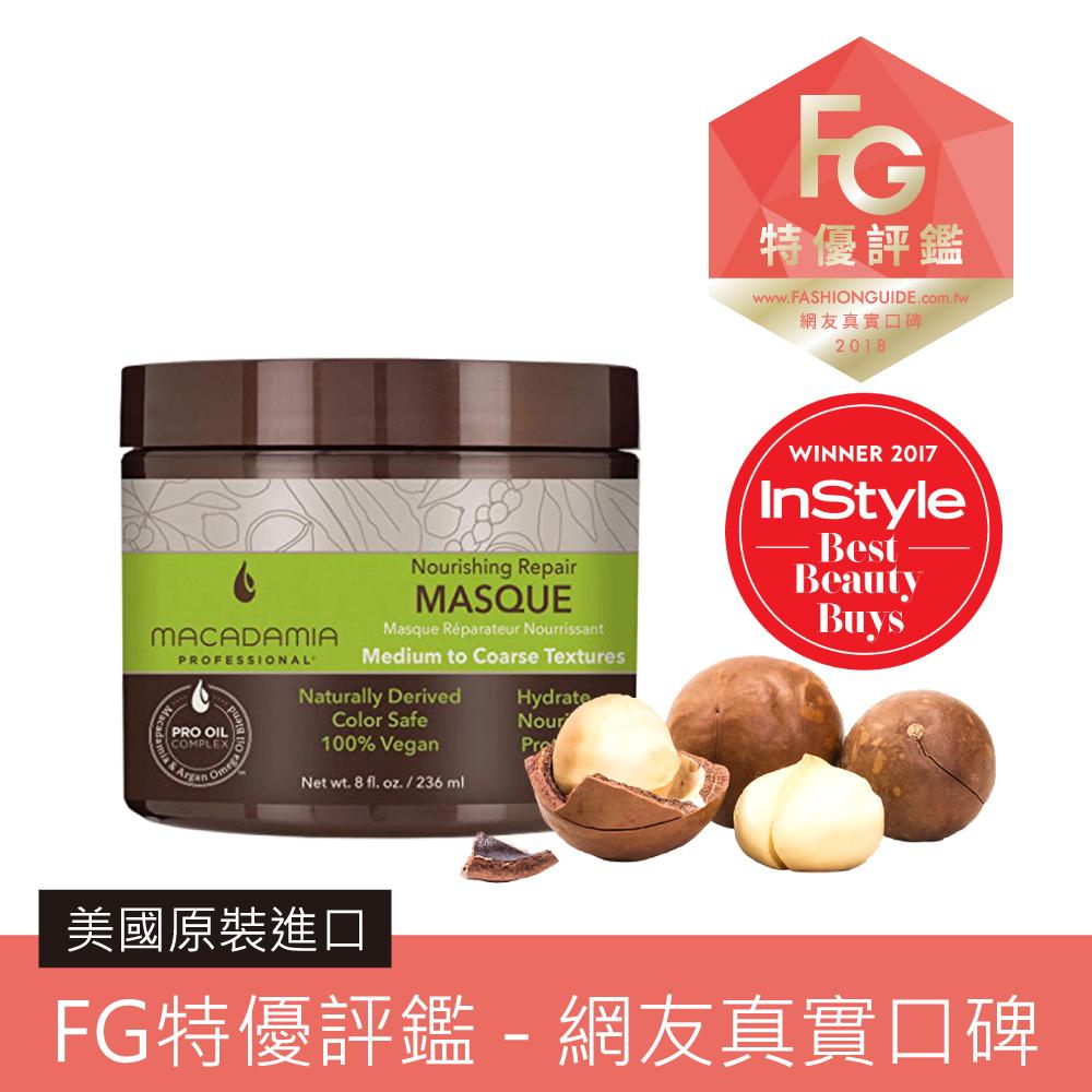 Macadamia Professional 瑪卡奇蹟油 潤澤髮膜 236ml (新包裝)