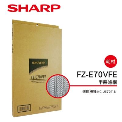 SHARP夏普 除甲醛濾網 FZ-E70VFE
