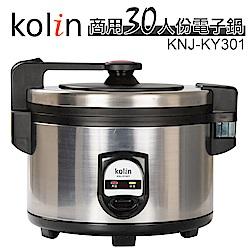 歌林營業用30人份煮飯電子鍋(KNJ-KY301)