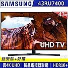 [無卡分期-12期]SAMSUNG三星43吋 4K連網液晶電視UA43RU7400WXZW