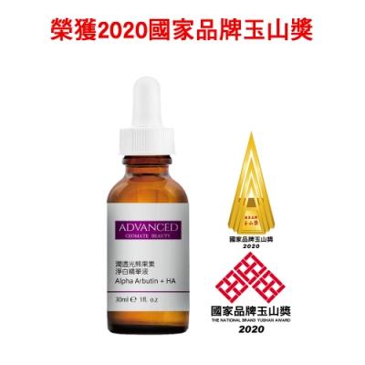 ADVANCED 潤透光熊果素淨白精華液 Alpha Arbutin + HA (30ml)