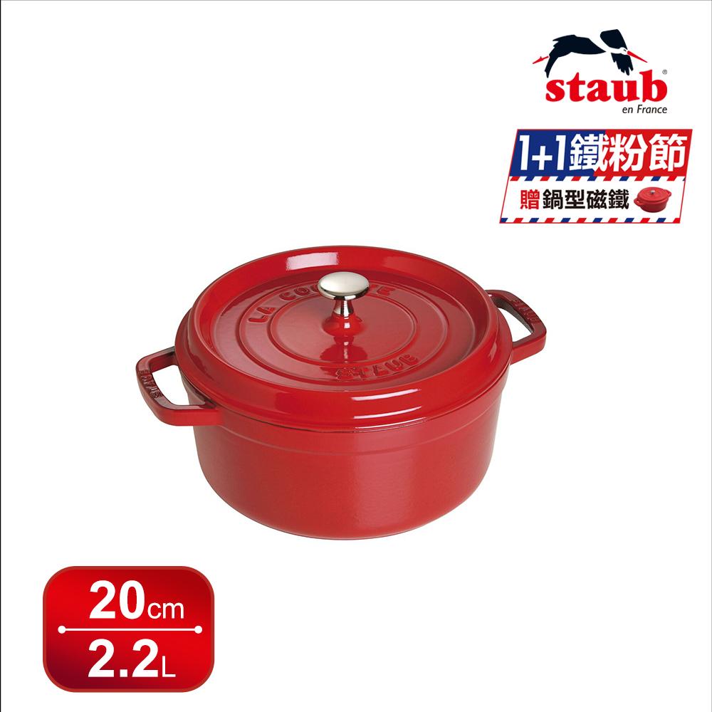 法國Staub 圓型琺瑯鑄鐵鍋 20cm 櫻桃紅
