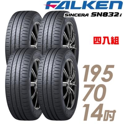 【飛隼】SINCERA SN832i 環保節能輪胎_四入組_195/70/14(840)