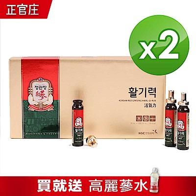 正官庄 活氣力(10入/盒)x2盒