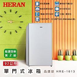 HERAN禾聯 92L 2級定頻單門式電冰箱 左右開門設計 HRE-1013