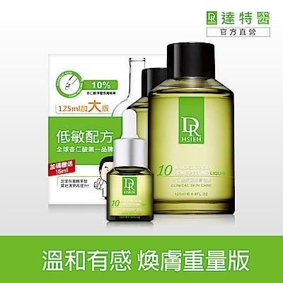 Dr.Hsieh 10%杏仁酸125ml重量版禮盒組