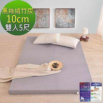 LooCa 黑絲絨竹炭彈力平面10cm記憶床墊-雙人5尺