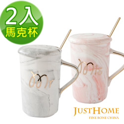 Just Home永恆愛戀陶瓷附蓋附匙馬克杯310ml(2入組)