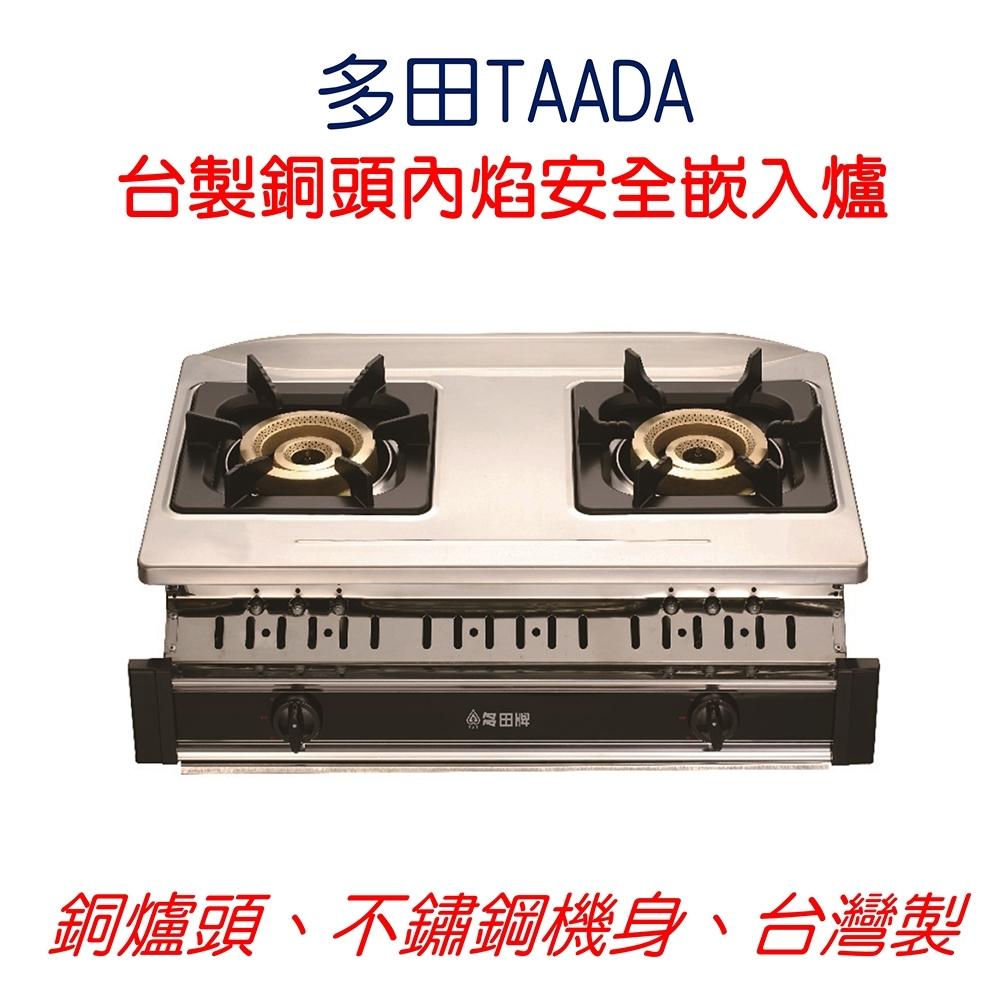 多田牌-TAADA-台製銅頭內焰安全嵌入爐LC-3009 內焰高效省能源 2級節能