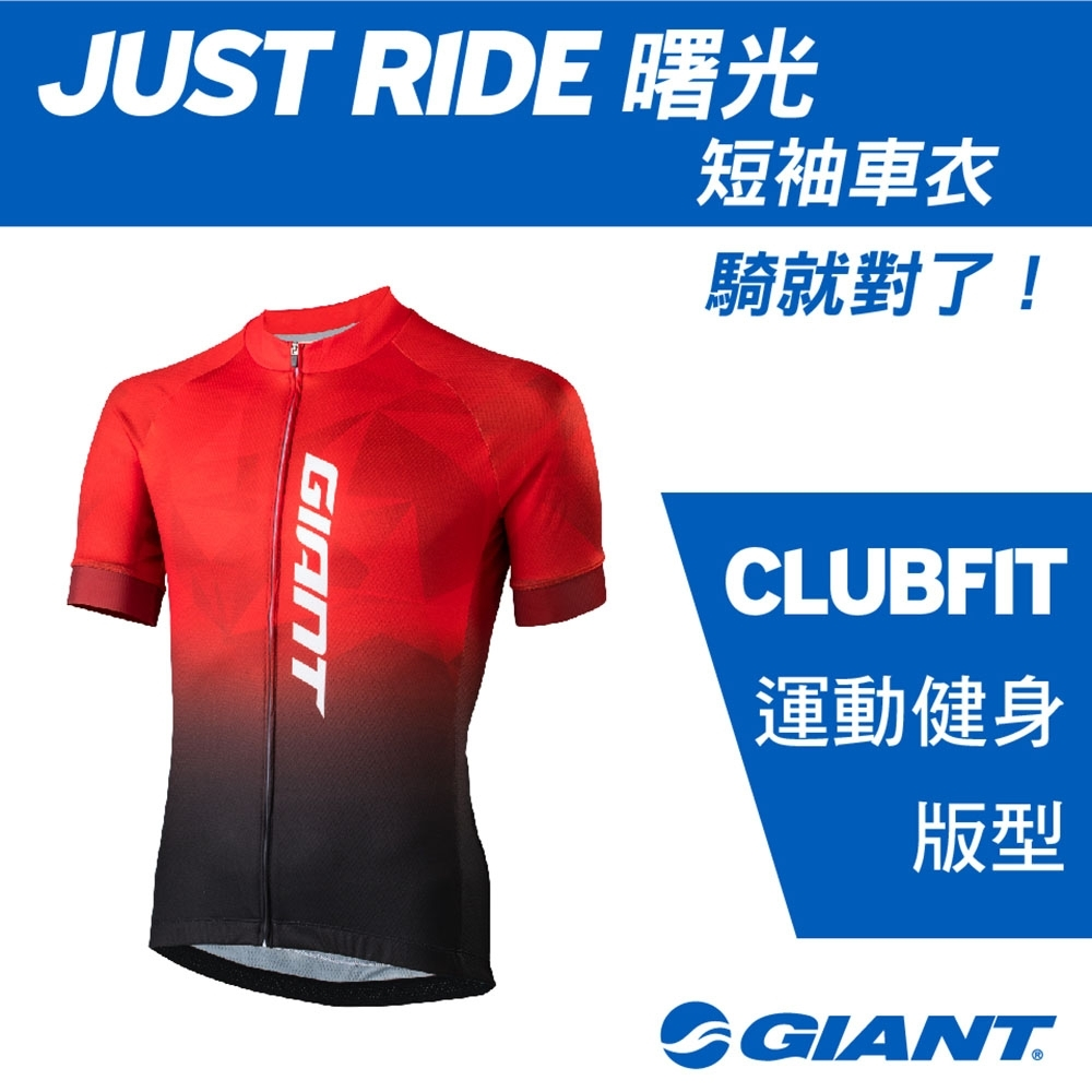 GIANT JUST RIDE 曙光 短袖車衣