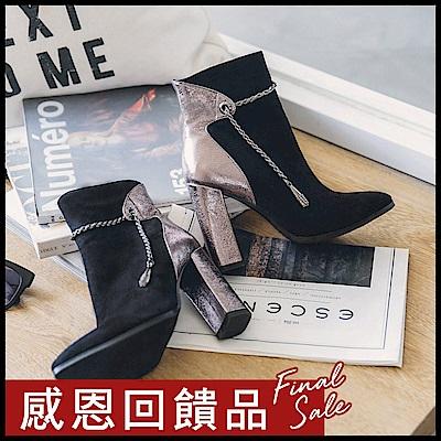 IREAL 鍊條拼接設計粗高跟短靴