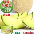 愛蜜果 韓國高糖度哈密瓜2入禮盒共2盒~約3公斤/每盒(日本品種)
