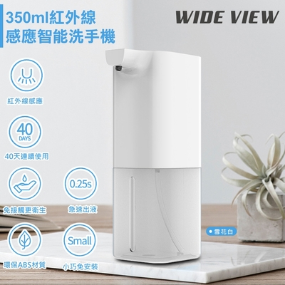 WIDE VIEW 350ml紅外線感應智能洗手機(JAE-01)