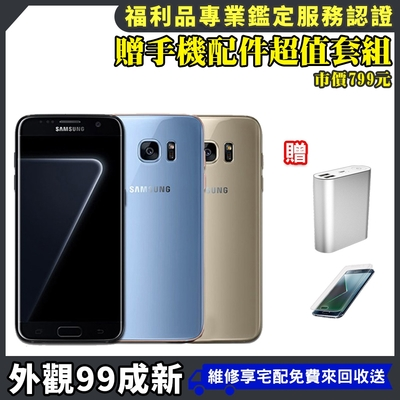 【福利品】Samsung Galaxy S7 edge 64G 螢幕完美 外觀99成新 智慧型手機