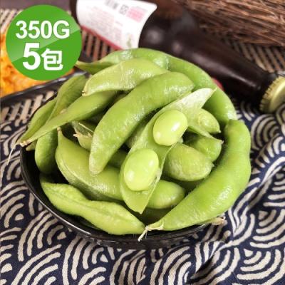 海鮮王 外銷等級薄鹽毛豆*5包組(350g±10%/包)