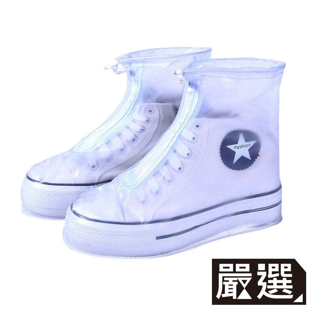 嚴選 戶外涉水防水防滑拉鍊束口雨鞋套 白/2入