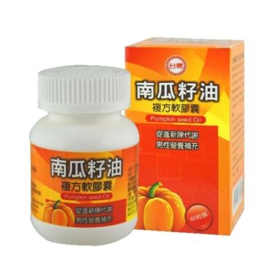 台糖南瓜籽油複方軟膠囊(60粒/瓶)