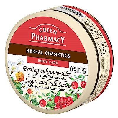 Green Pharmacy 草本肌曜 蔓越莓&雲莓美體去角質霜 300ml