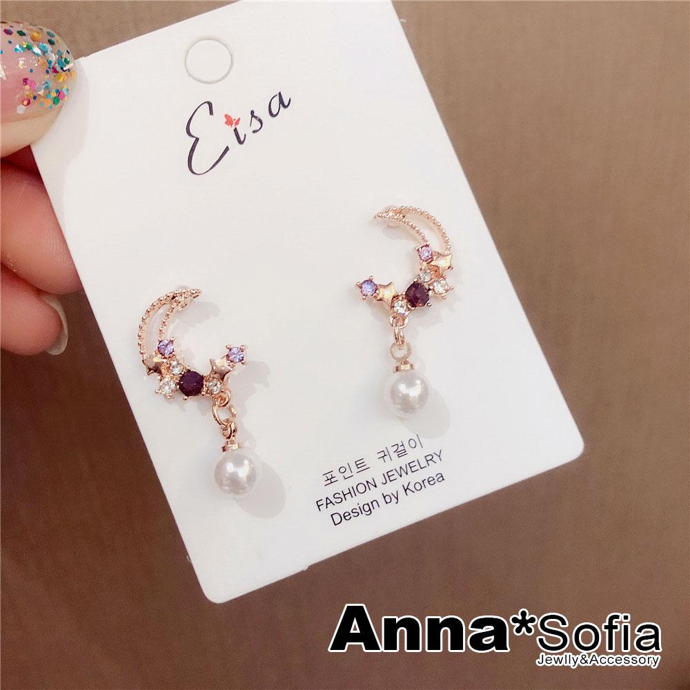 【3件5折】AnnaSofia 萊茵珠月 925銀針耳針耳環(金系)