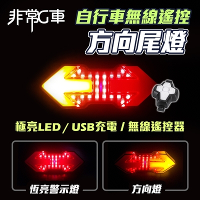【非常G車】自行車無線搖控方向尾燈 腳踏車 安全尾燈