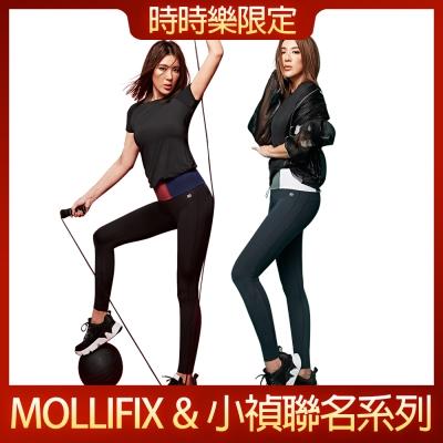 [時時樂限定]_MOLLIFIX&小禎聯名系列-TRULY小尻長腿撞色訓練褲★激推