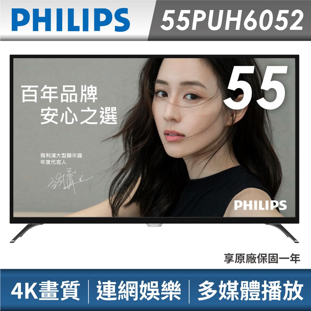 福利品 Philips飛利浦 55吋4K智慧連網顯示器+視訊卡 55PUH6052