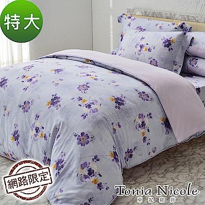 Tonia Nicole 東妮寢飾 紫戀花雨高紗支環保印染精梳棉兩用被床包組(特大)