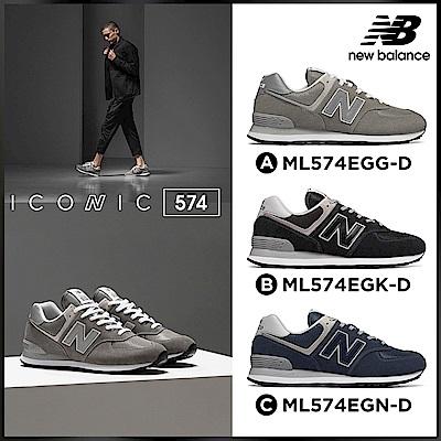 【時時樂限定】New Balance 574復古鞋_中性_灰色/黑色/深藍