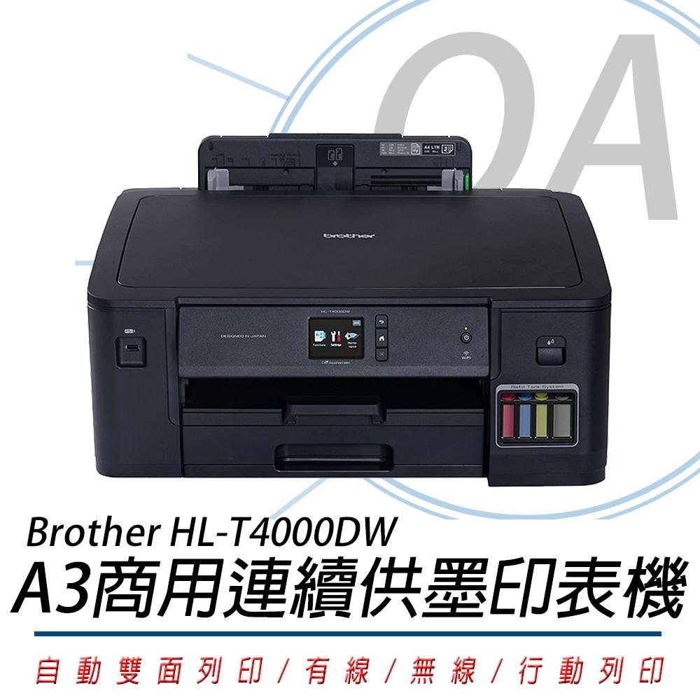 BROTHER HL-T4000DW A3原廠大連供無線連續供墨印表機