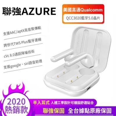 AZURE 蔚藍 H1真無線藍芽耳機 白色-高通晶片5.0 品質保證