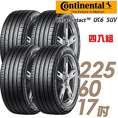【德國馬牌】UC6S-225/60/17吋舒適操控輪胎 送專業安裝 四入組(UC6SUV)