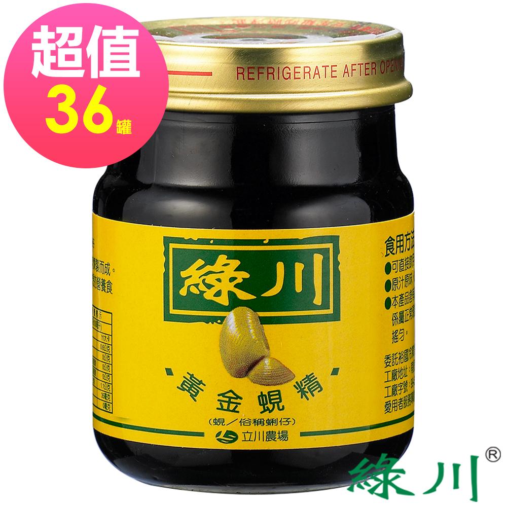 綠川 黃金蜆精 75ml/瓶X36瓶